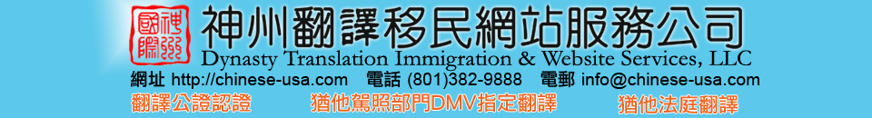 Dynasty Translation Service 神州翻译公司
